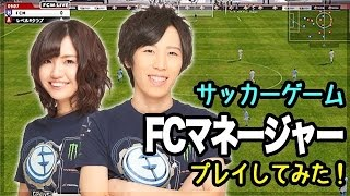 【FC Manager】ももチョコが「FCマネージャー」をプレイしてみた!【サッカー】