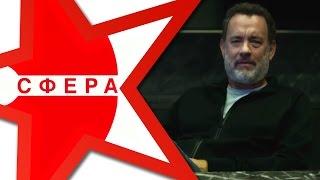 ★ СФЕРА ★ Смотреть трейлер 2017 на русском. Сфера фильм 2017 трейлер. Эмма Уотсон