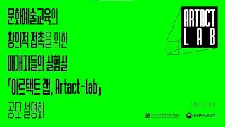 문화예술교육의 창의적 접촉을 위한 매개자들의 실험실 「…