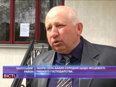 Збори села Бабин Середній щодо рибного господарства