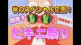 【鉄拳7】OP ビキニ祭り収録 ※1080p対応