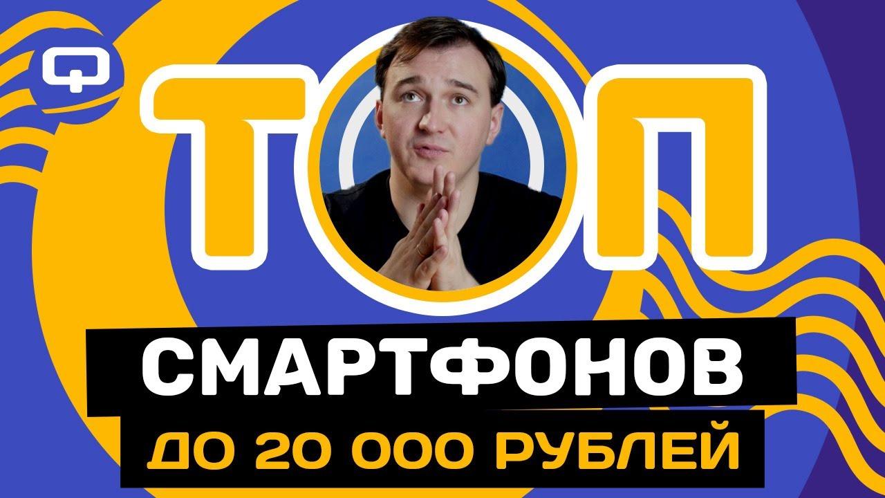 Топ 10 смартфонов до 20000 рублей. Май 2021
