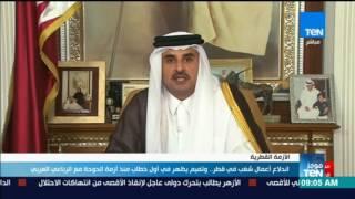 موجز TeN - اندلاع اعمال شغب في قطر .. وتميم يظهر في اول خطاب منذ أزمة الدوحة مع الرباعي العربي
