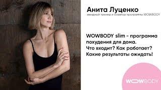 Анита Луценко о программе похудения WOWBODY slim. Что в нее входит и как она работает