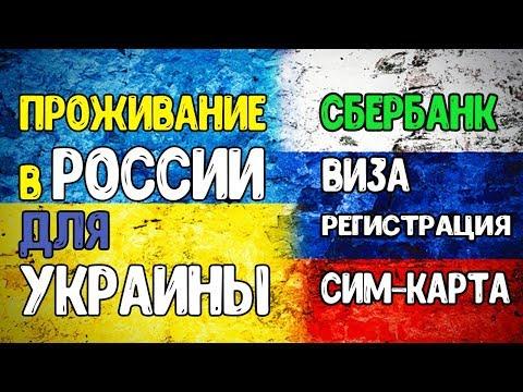 Как получить в России    Сбербанк  виза, сим-карта, регистрация для иностранных граждан