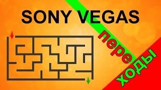 Экшн видео. Набор переходов для монтажа в Sony Vegas. Уроки видеомонтажа(Урок предлагает набор переходов и эффектов, которые можете использовать при монтажа видео. Использованы..., 2016-08-08T11:27:34.000Z)