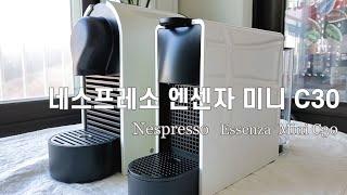 네스프레소 에센자미니 C30 /C50퓨어 화이트와 비교…