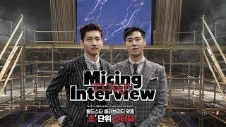 Micing Interview_ TVXQ! 동방신기