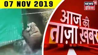 Aaj Ki Taaza Khabar- शाम की बड़ी खबरें   Top Evening Headlines at 7 PM