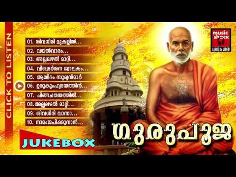 Sree Narayana Guru Devotional Songs | Guru Pooja | Hindu Devotional Songs Malayalam