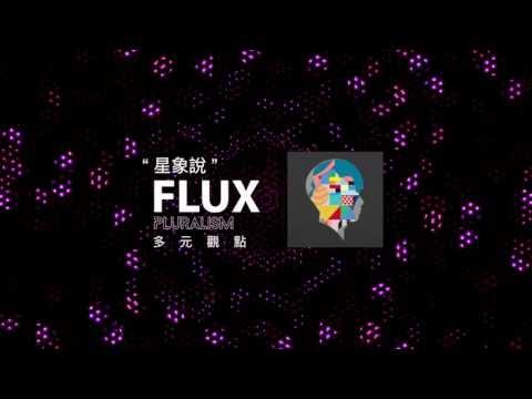 FLUX - 星象說 《多元觀點》PLURALISM