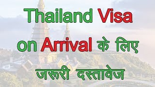 List of documents require for Visa on Arrival for Thailand | Thailand visa on arrival guide - latest