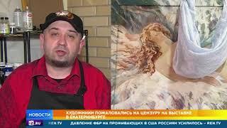 Дичь!: Художник Вася Ложкин о заклеенных в Екатеринбурге картинах