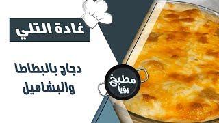 دجاج بالبطاطا و البشاميل  - غادة التلي