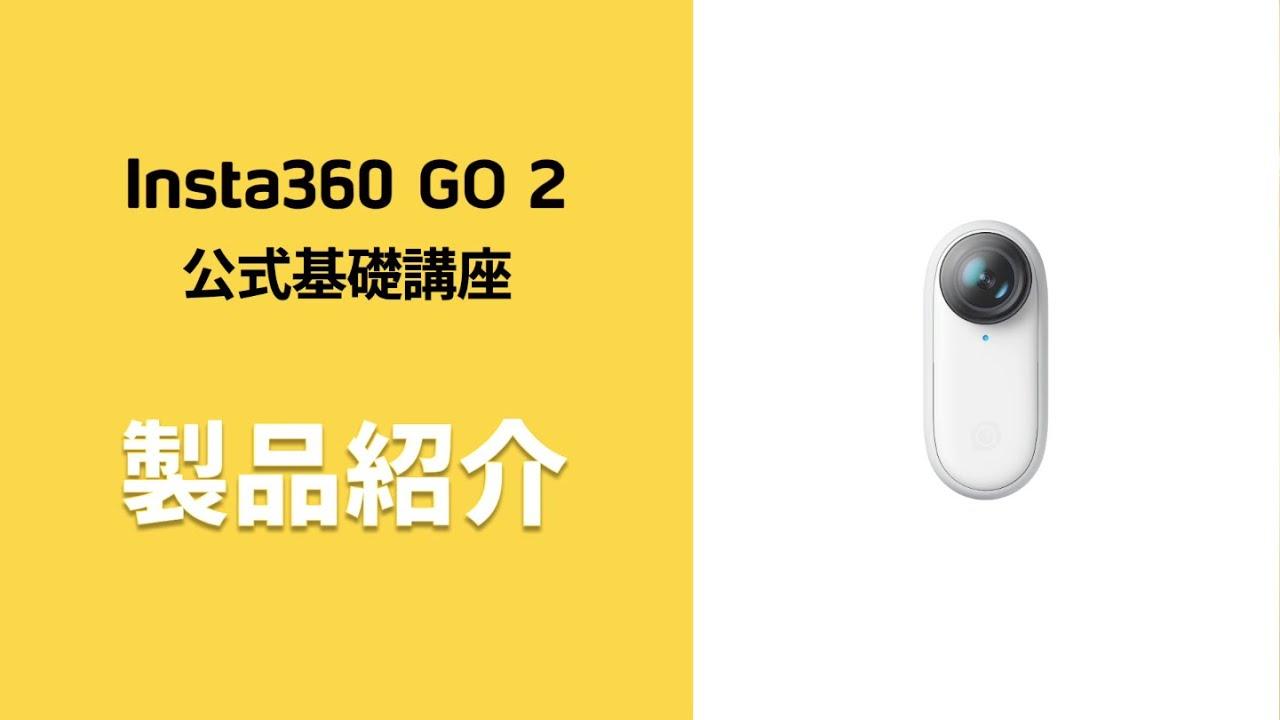 Insta360 GO 2 公式基礎講座 ①製品紹介