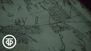 По следам великих открытий. Фильм 11. Острова за переливами (1983)