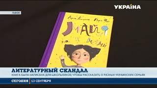 Почему презентацию  Майя и ее мамы  на Львовском Книжном Форуме отменили?