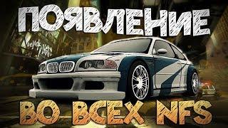 BMW M3 E46 (GTR) ВО ВСЕХ NFS ft. SKANRO