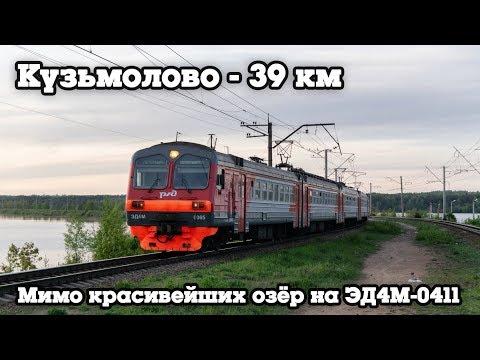 ОЖД Кузьмолово - 39 км на ЭД4М-0411 + ЭДТ