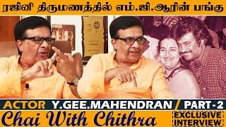 ஜெயலலிதாவுடன் இருந்த உறவு அறுந்தது ஏன்?  | Chai With Chithra | Y.G.Mahendran | Part 2