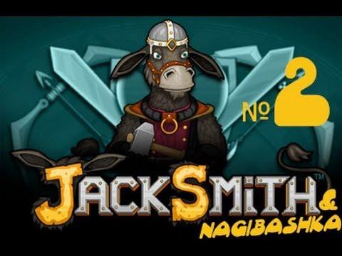 Jacksmith прохождение, 11 часть, ФИНАЛ!!!