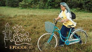Kohollawe Dewathavi | Episode 07 - (2021-02-17) | ITN Thumbnail