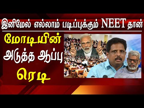 tamil news online new education policy 2019 explained in detail education news  a group of academicians intellectuals and writers mostly from left ideology gathered chennai to discuss about the national education policy 2019, while speaking to the reporters they said nep 2019  is making education as a commodity they also explained all the grey areas in the new educational policy of narendra modi government and i also highlighted the the most darkest side of our educational policy    tamil news today    For More tamil news, tamil news today, latest tamil news, kollywood news, kollywood tamil news Please Subscribe to red pix 24x7 https://goo.gl/bzRyDm red pix 24x7 is online tv news channel and a free online tv