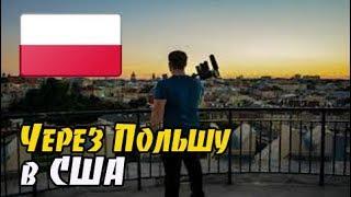Через Польшу в Америку работа в Польше и виза в США