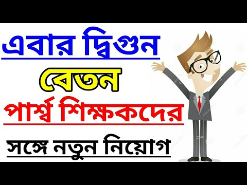Para teachers Salary Increase News | West Bengal Para Teachers Latest News |
