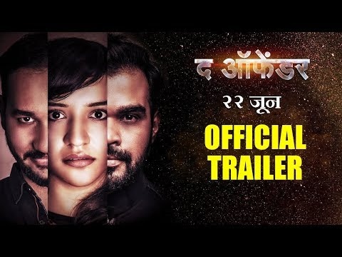 The Offender (द ऑफेंडर) | Official Trailer | 22nd June | Upcoming Marathi Movie 2018