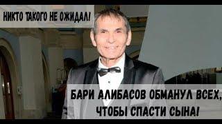 Новый скандал! Алибасов обманул всех, чтобы спасти сына!