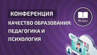 Онлайн-конференция «Качество образования: педагогика и психология»