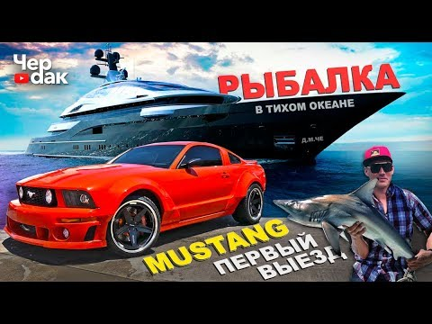 Mustang за 700$  ПЕРВЫЙ ВЫЕЗД В ГОРОД. Рыбалка в Тихом Океане.