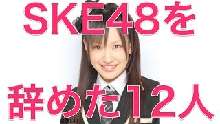 SKE48を辞めた12人【2010〜2012】 SKE48 2010年2011年2012年に卒業・辞...