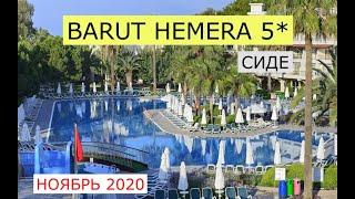 BARUT HEMERA 5 обзор отеля от турагента 2020