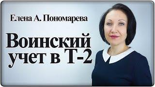 Как заполнить воинский учет в личной карточке Т-2 - Елена Пономарева