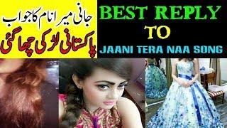 best Reply to JAANI TERA NAA reply by Pakistani GIRL beautiful and  Amazing Voice of pakistan