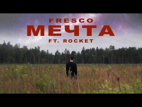 FRESCO - Мечта (feat. ROCKET)