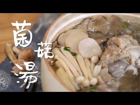 Mushroom Soup 健康養生菌菇湯【Mr.Soup 湯店】