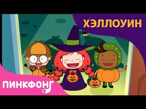 Тук-Тук Кошелёк или Жизнь | Песни про Хэллоуин | Пинкфонг Песни для Детей