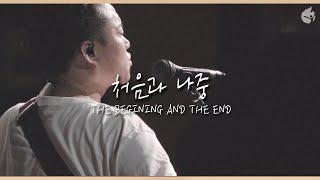 [예수전도단 화요모임] 처음과 나중 THE BEGINING AND THE END