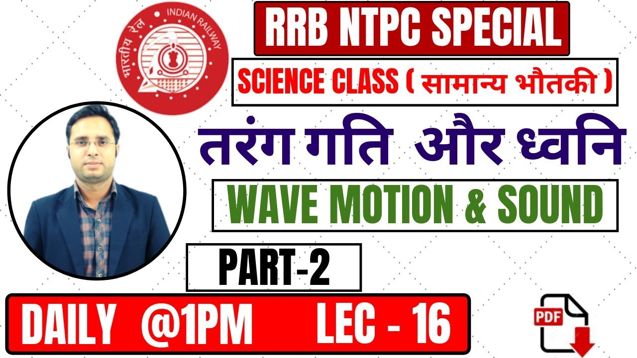 🔴RRB NTPC SPECIAL CLASS WAVE MOTION & SOUND(CLASS -16) PART-2||GENERAL  PHYSICS BY RAHUL MISHRA SIR🙂