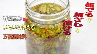 山菜の中で一番初めに味わうことが出来るふきのとうを、醤油に浸けて、...