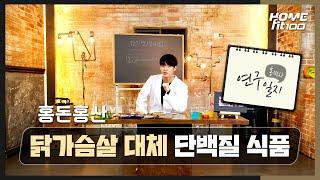 [ENG] 단백질=Only 닭가슴살? ❌ 홍돈홍산 JM…