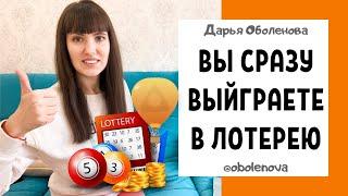 КАК ВЫИГРАТЬ В ЛОТЕРЕЮ? Практика на выигрыш в лотерею, лучший ритуал на выигрыш в лотерею