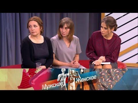 Мужское / Женское - Одичалая.  Выпуск от 21.12.2017