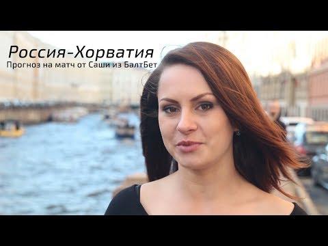 Россия-Хорватия. Прогноз на