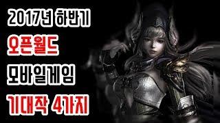 2017년 하반기 오픈필드 모바일게임 MMORPG 기대작 4가지 [샤프]