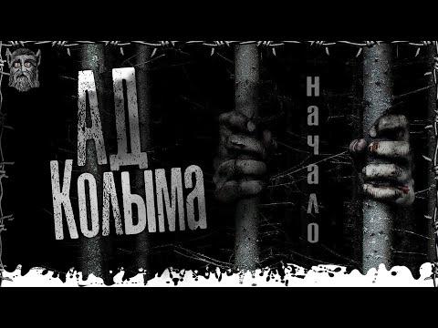 АД Колыма. Начало. Страшная история на ночь