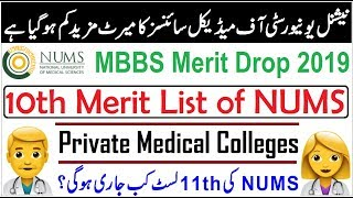 10th Merit List of NUMS !! Private Medical Colleges /MBBS-BDS 2019